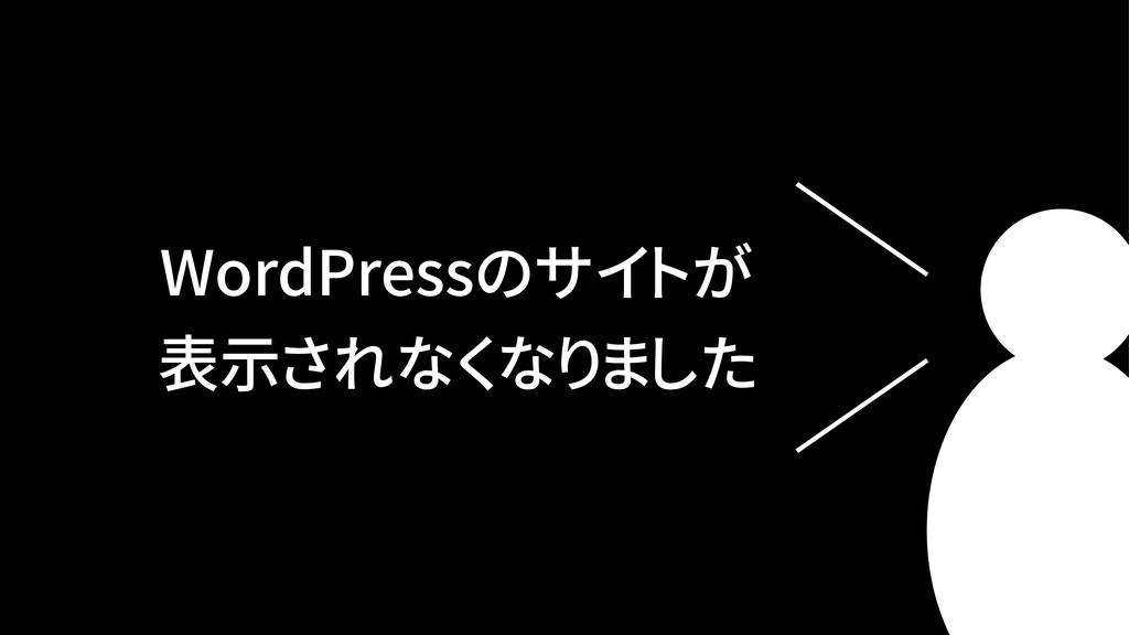 WordPressのサイトが 表示されなくなりました