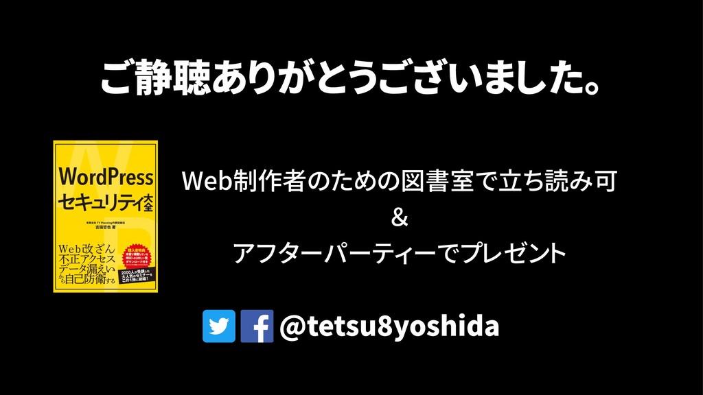 ご静聴ありがとうございました。 @tetsu8yoshida Web制作者のための図書室で立ち...