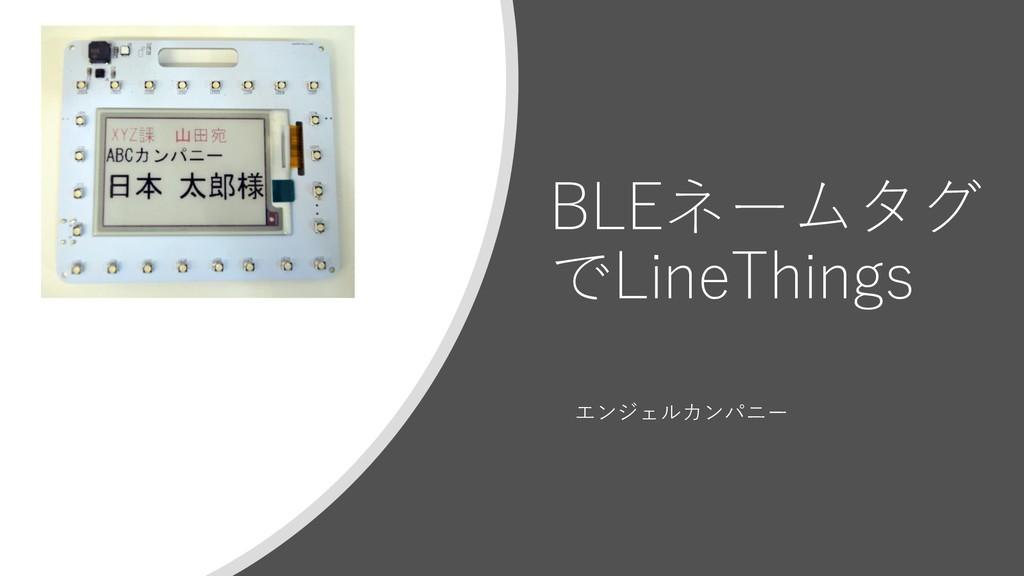 BLEネームタグ でLineThings エンジェルカンパニー