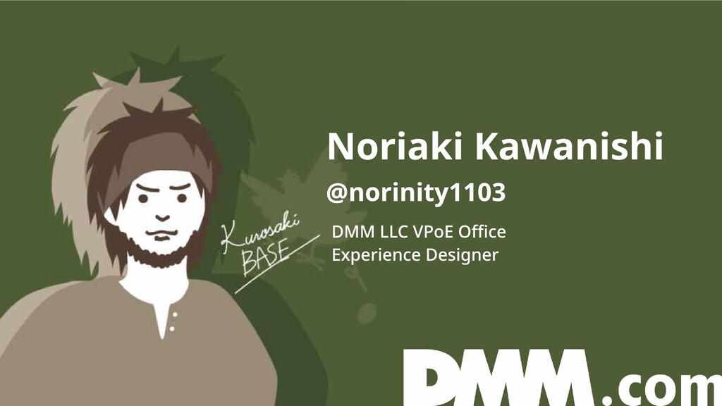Noriaki Kawanishi @norinity1103 DMM LLC VPoE Of...