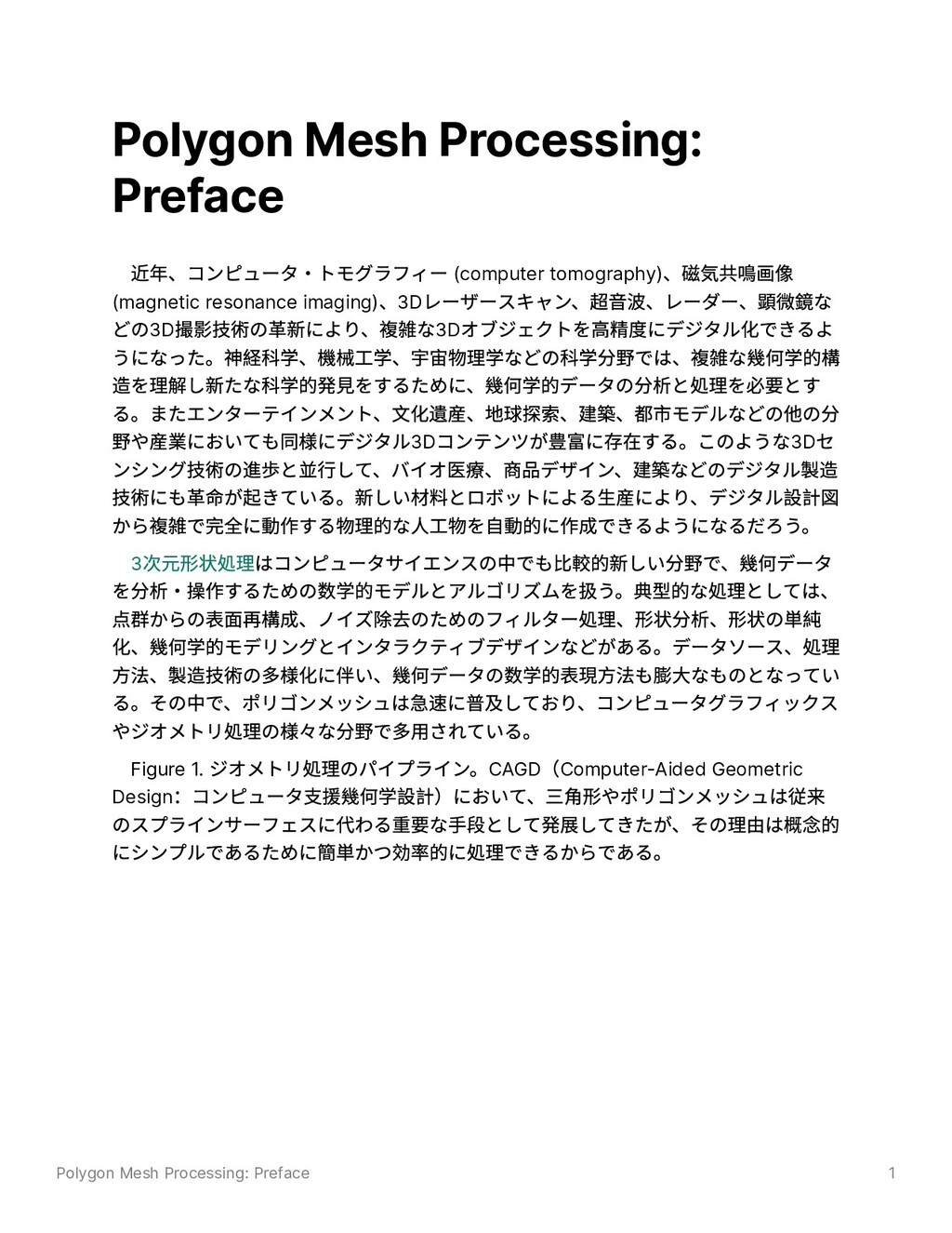 Polygon Mesh Processing: Preface 1 Polygon Mesh...