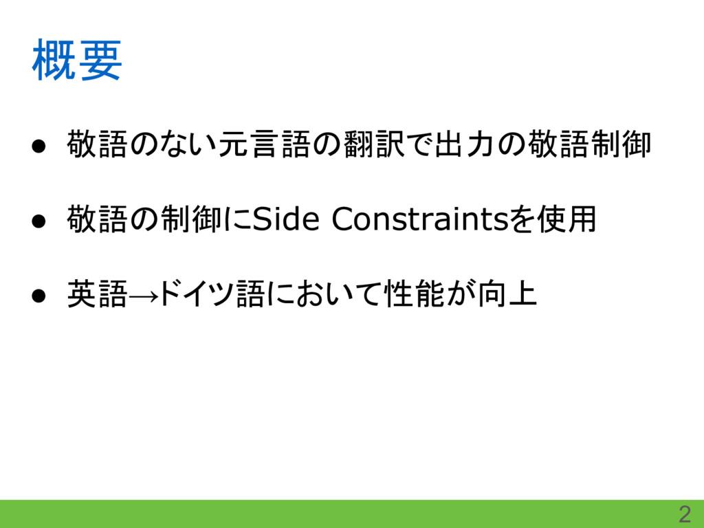 概要 ● 敬語のない元言語の翻訳で出力の敬語制御 ● 敬語の制御にSide Constrain...
