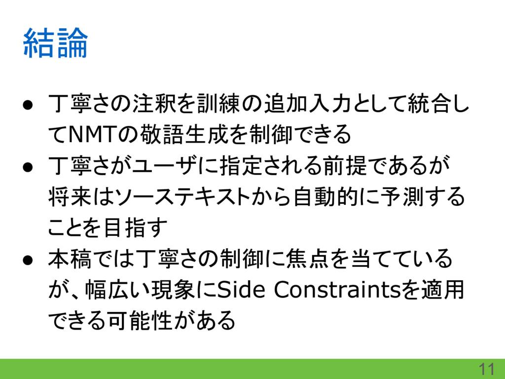 結論 ● 丁寧さの注釈を訓練の追加入力として統合し てNMTの敬語生成を制御できる ● 丁寧さ...