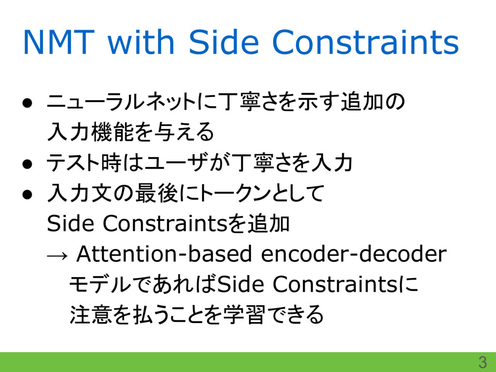NMT with Side Constraints ● ニューラルネットに丁寧さを示す追加の ...