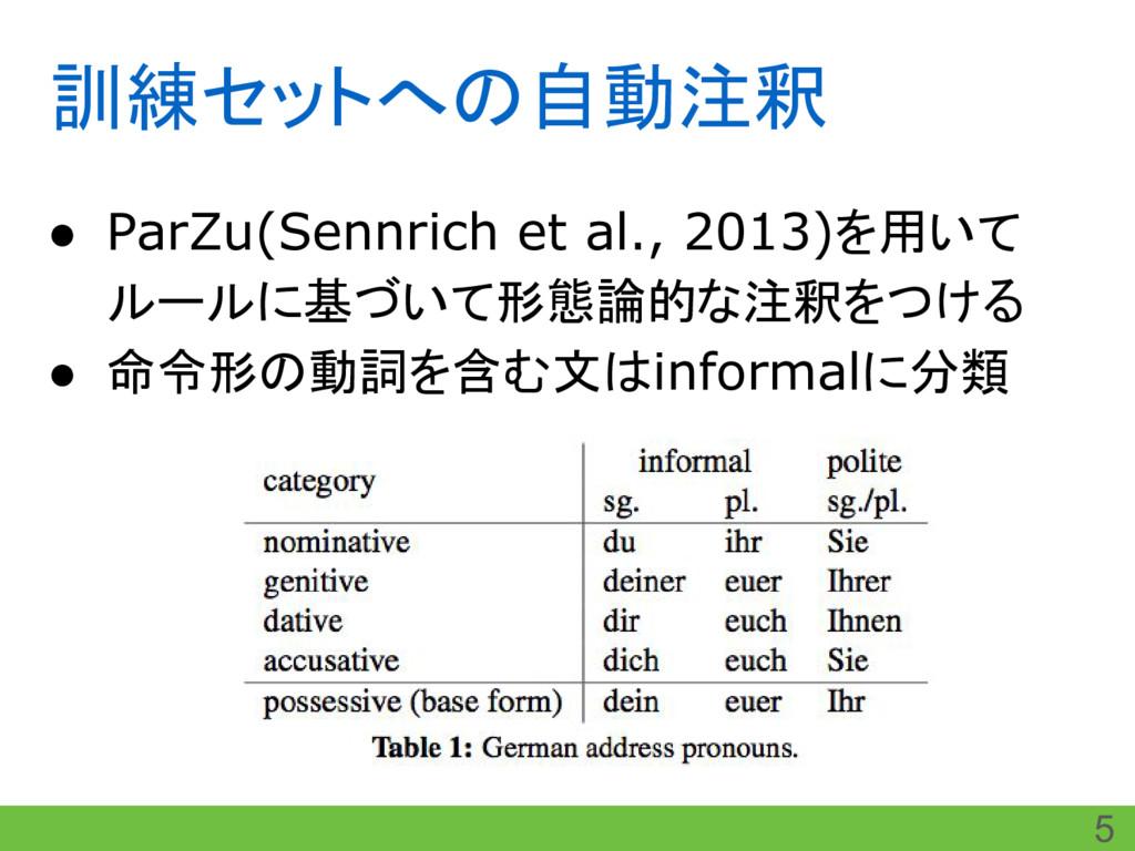 訓練セットへの自動注釈 ● ParZu(Sennrich et al., 2013)を用いて ...