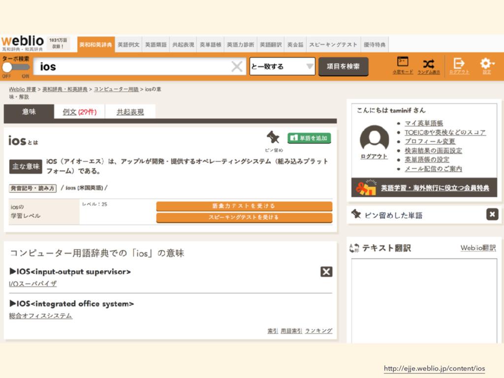 http://ejje.weblio.jp/content/ios