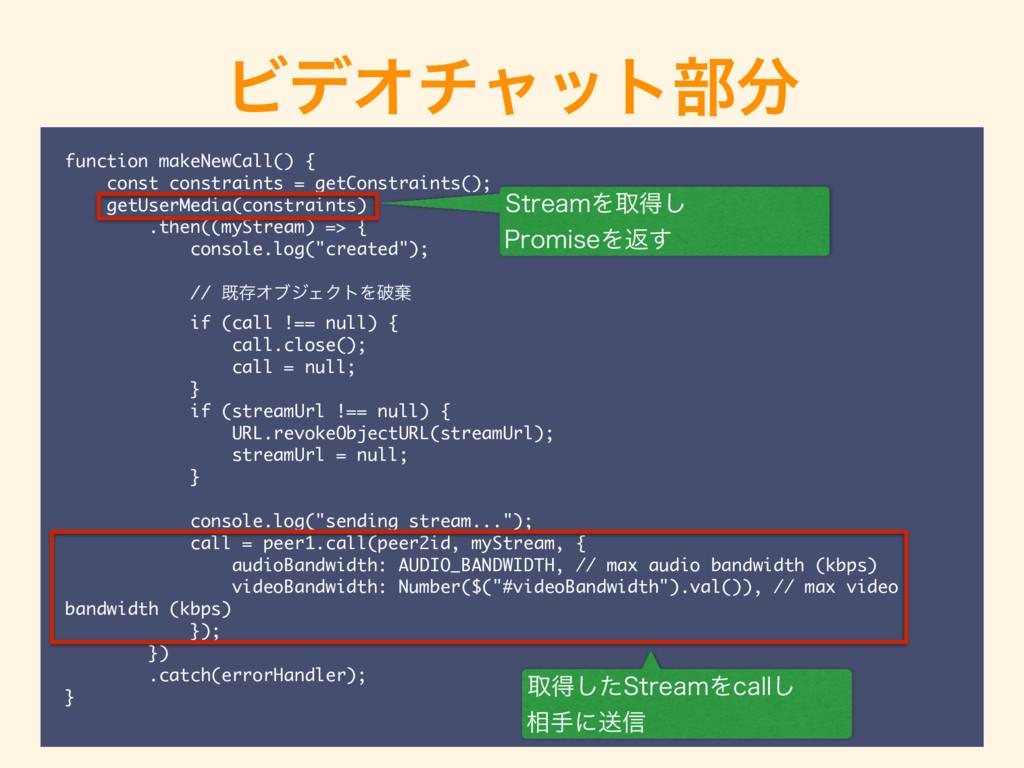ϏσΦνϟοτ෦ function makeNewCall() { const constr...