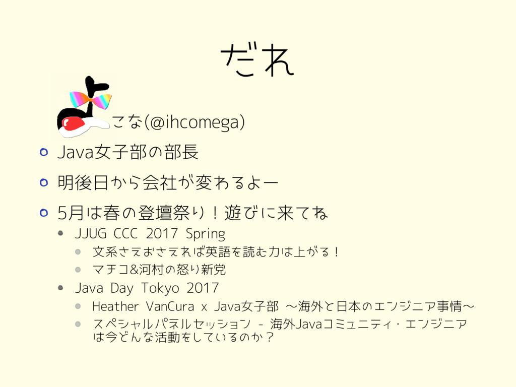 だれ • こな(@ihcomega) Java女子部の部長 明後日から会社が変わるよー 5月は...