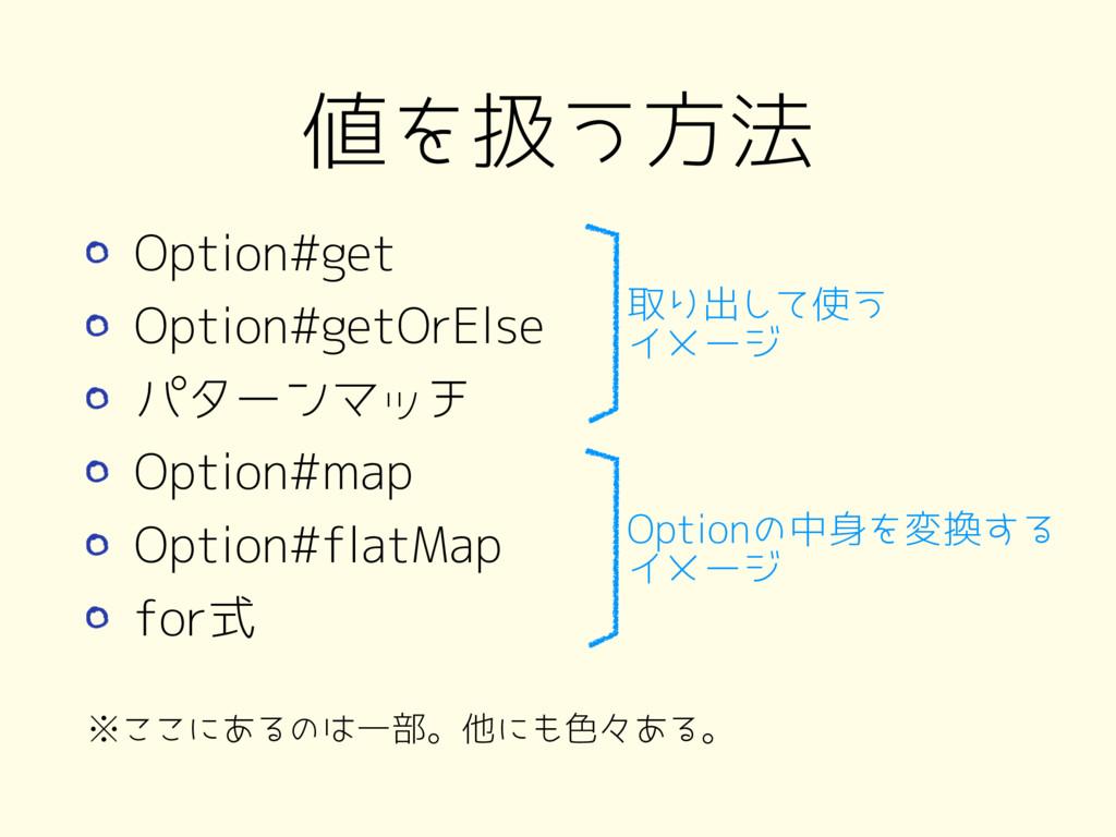 値を扱う方法 Option#get Option#getOrElse パターンマッチ Opti...