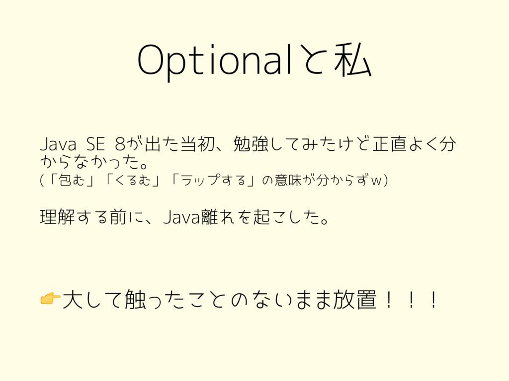 Optionalと私 Java SE 8が出た当初、勉強してみたけど正直よく分 からなかった。...
