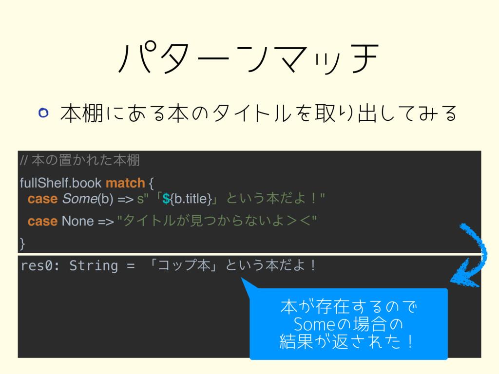 // ຊͷஔ͔Εͨຊ୨ fullShelf.book match { case Some(b)...