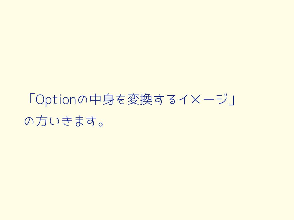 「Optionの中身を変換するイメージ」 の方いきます。
