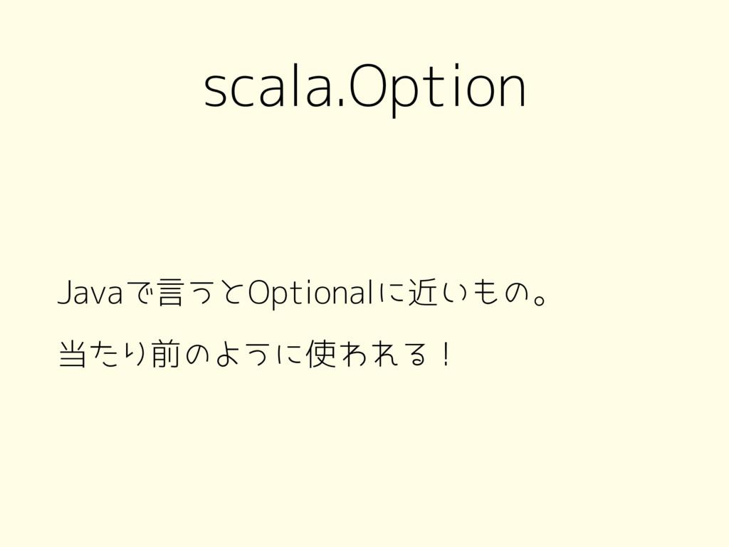scala.Option Javaで言うとOptionalに近いもの。 当たり前のように使われ...