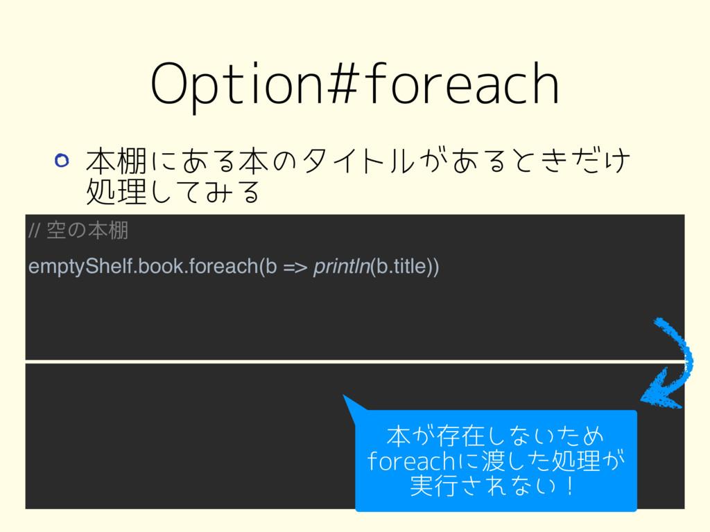 // ۭͷຊ୨ emptyShelf.book.foreach(b => println(b....
