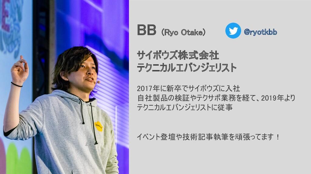 BB (Ryo Otake) サイボウズ株式会社 テクニカルエバンジェリスト 2017年に新卒...