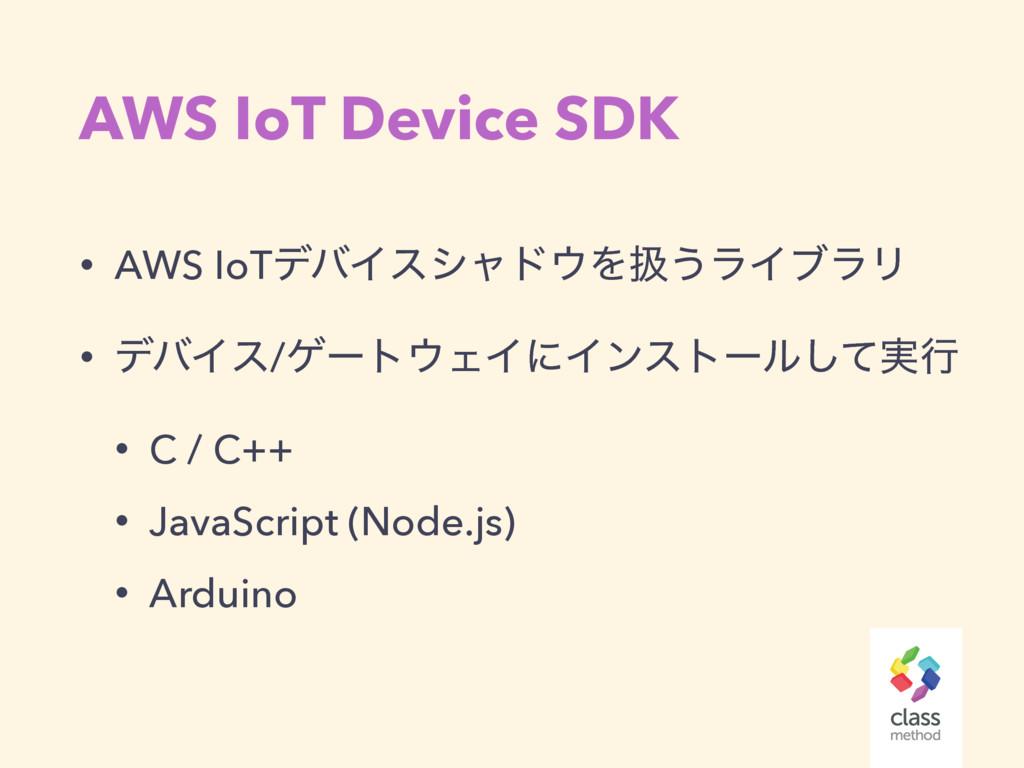 AWS IoT Device SDK • AWS IoTσόΠεγϟυΛѻ͏ϥΠϒϥϦ • ...