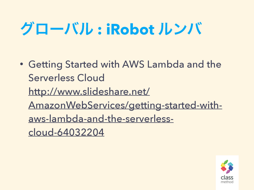άϩʔόϧ : iRobot ϧϯό • Getting Started with AWS L...