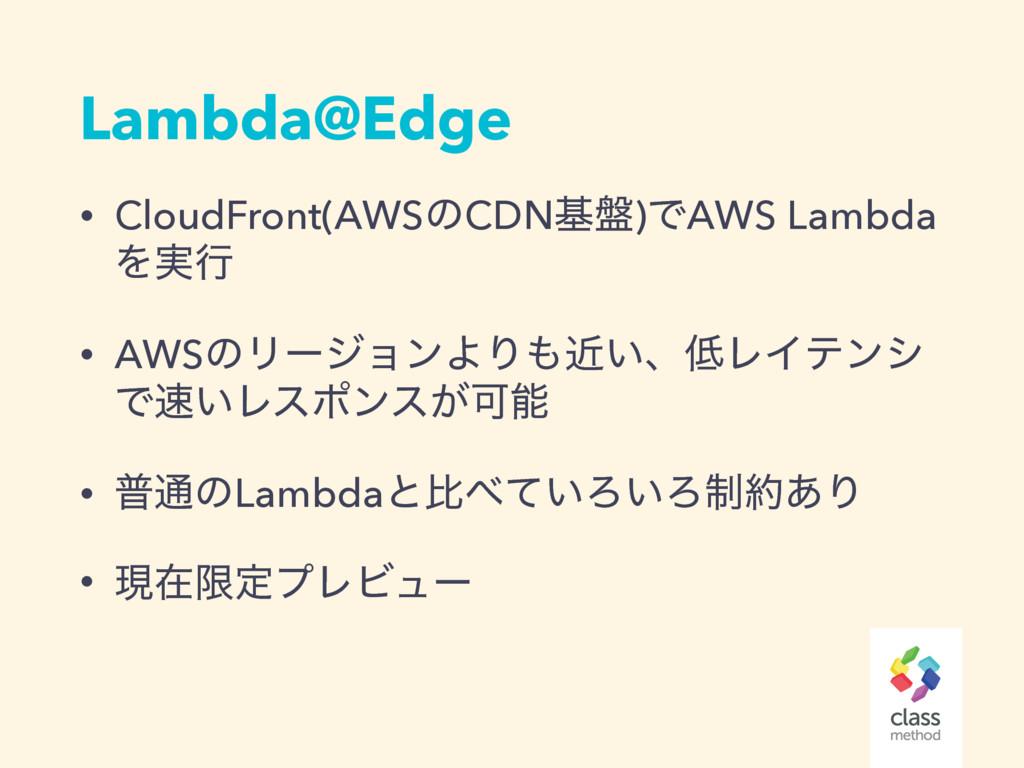 Lambda@Edge • CloudFront(AWSͷCDNج൫)ͰAWS Lambda ...
