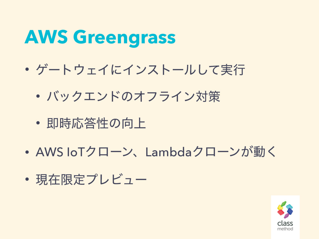 AWS Greengrass • ήʔτΣΠʹΠϯετʔϧ࣮ͯ͠ߦ • όοΫΤϯυͷΦϑϥ...