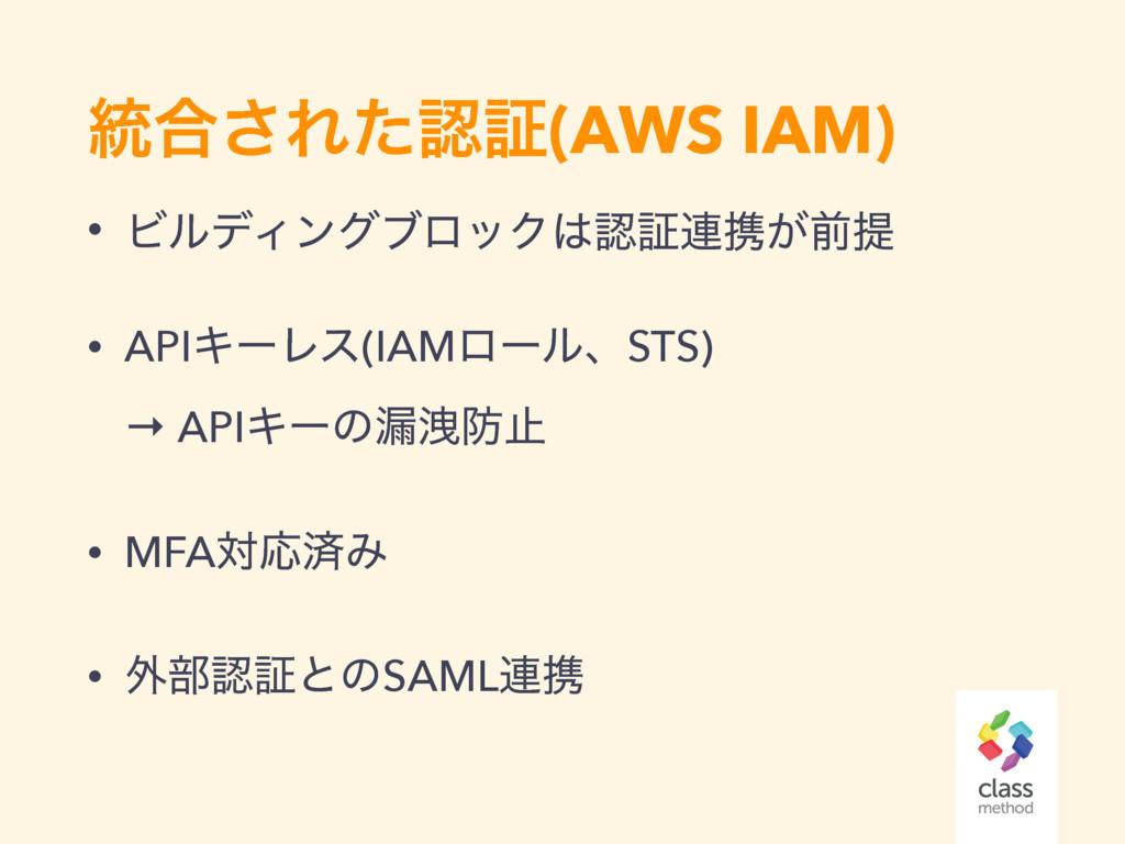 ౷߹͞Εͨূ(AWS IAM) • ϏϧσΟϯάϒϩοΫূ࿈ܞ͕લఏ • APIΩʔϨε...