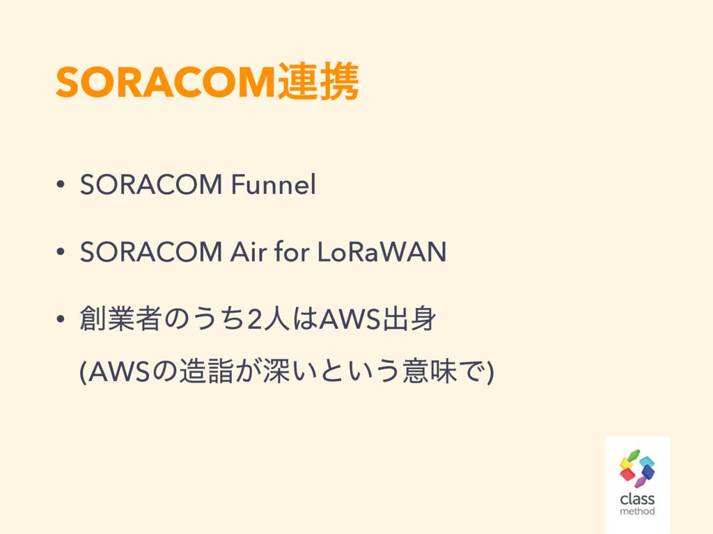 SORACOM࿈ܞ • SORACOM Funnel • SORACOM Air for Lo...
