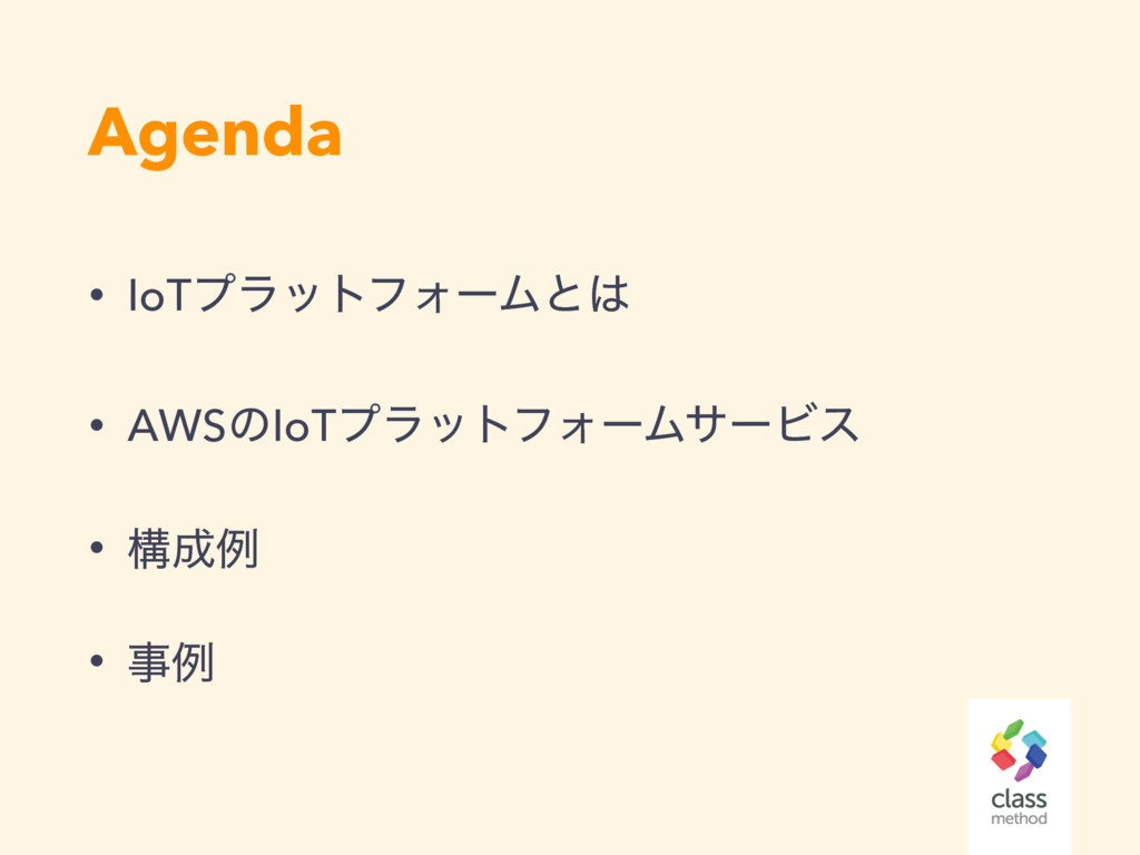 Agenda • IoTϓϥοτϑΥʔϜͱ • AWSͷIoTϓϥοτϑΥʔϜαʔϏε • ...