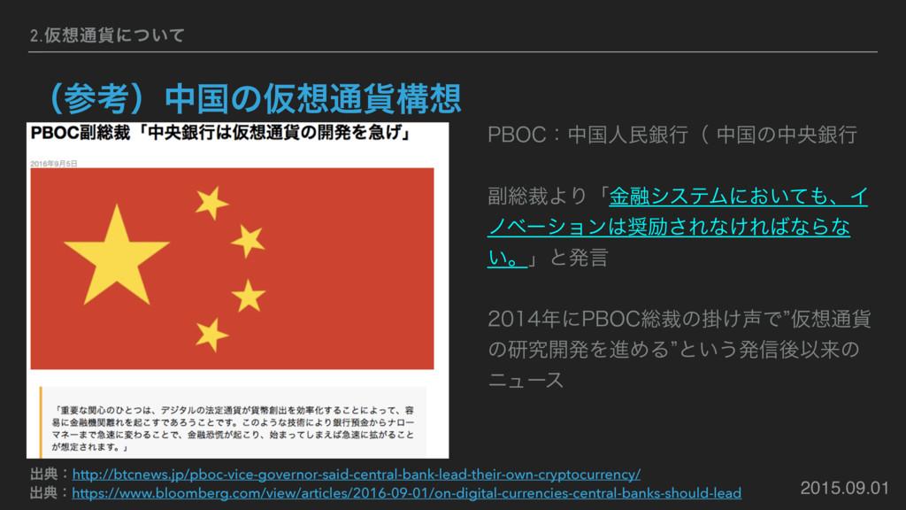 2.Ծ௨՟ʹ͍ͭͯ ʢߟʣதࠃͷԾ௨՟ߏ ग़యɿhttp://btcnews.jp/p...