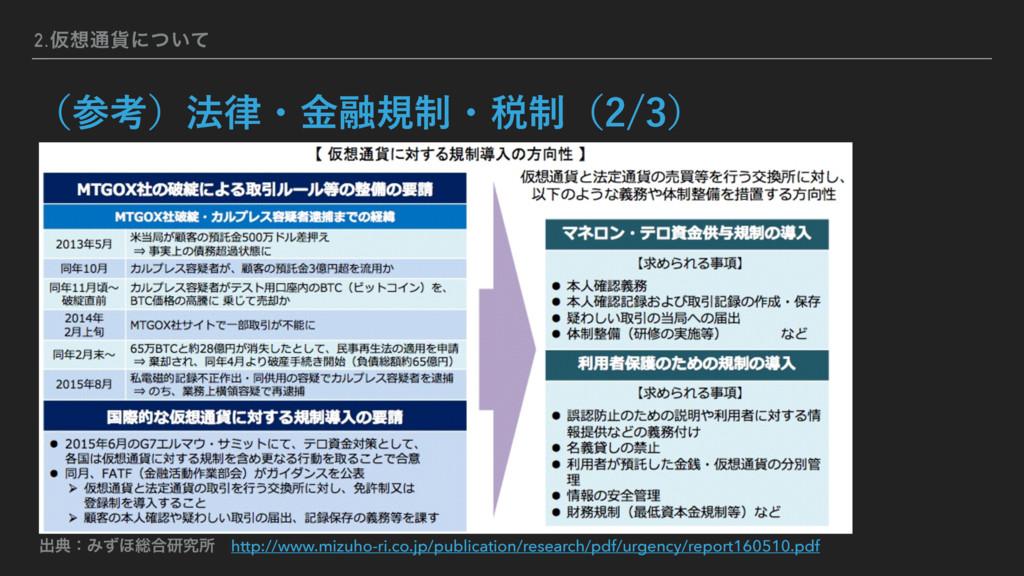 2.Ծ௨՟ʹ͍ͭͯ ग़యɿΈͣ΄૯߹ݚڀॴɹhttp://www.mizuho-ri.co....