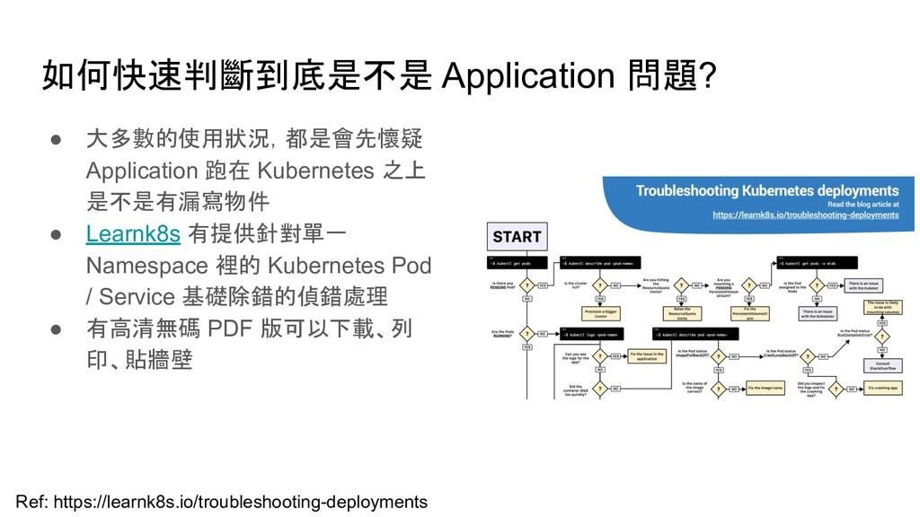 如何快速判斷到底是不是 Application 問題? ● 大多數的使用狀況,都是會先懷疑 A...