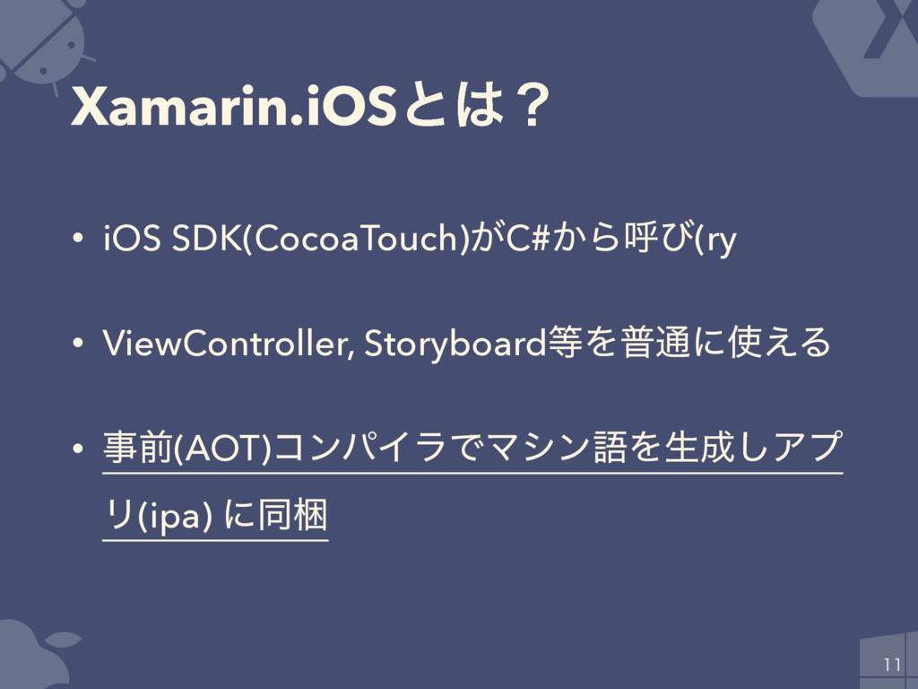 Xamarin.iOSͱʁ • iOS SDK(CocoaTouch)͕C#͔Βݺͼ(ry ...