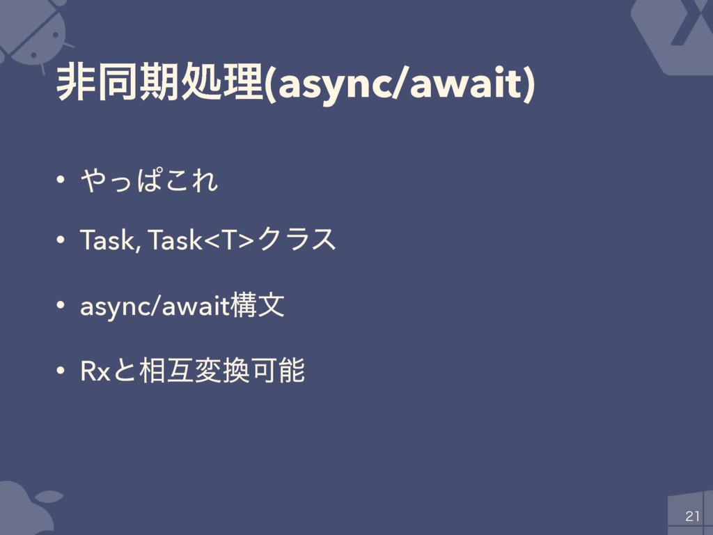 ඇಉظॲཧ(async/await) • ͬͺ͜Ε • Task, Task<T>Ϋϥε •...