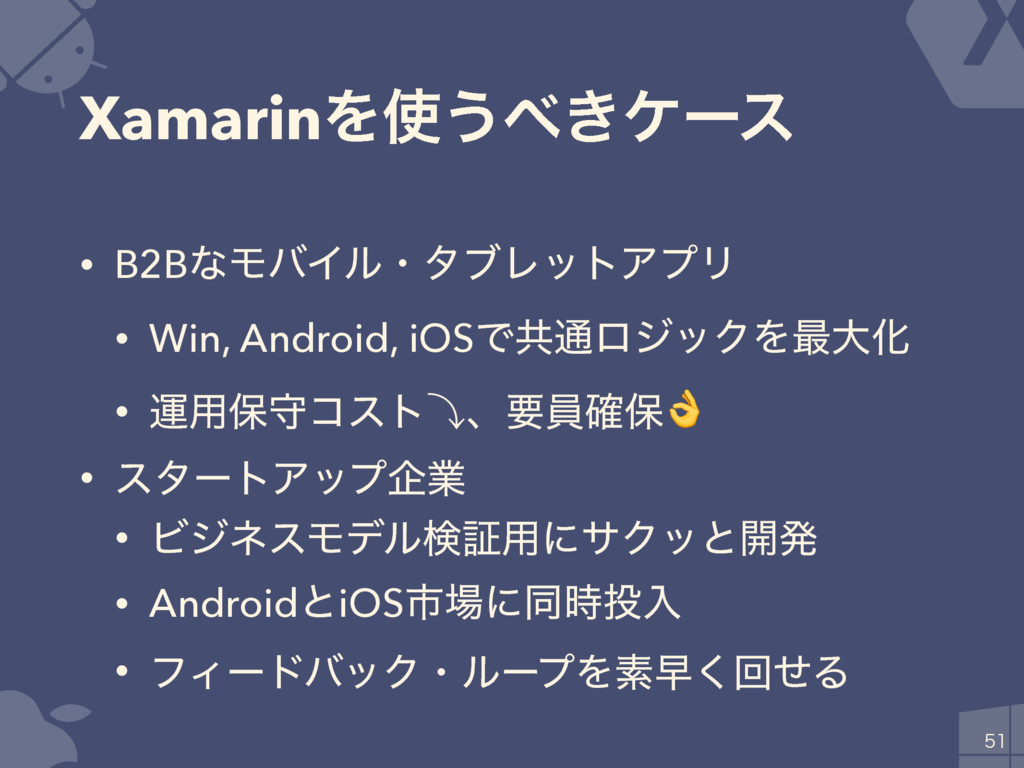 XamarinΛ͏͖έʔε • B2BͳϞόΠϧɾλϒϨοτΞϓϦ • Win, Andr...