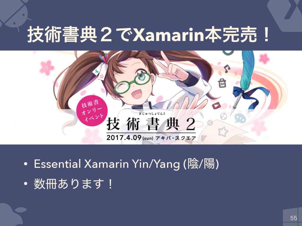 ٕज़ॻయ̎ͰXamarinຊചʂ • Essential Xamarin Yin/Yang ...