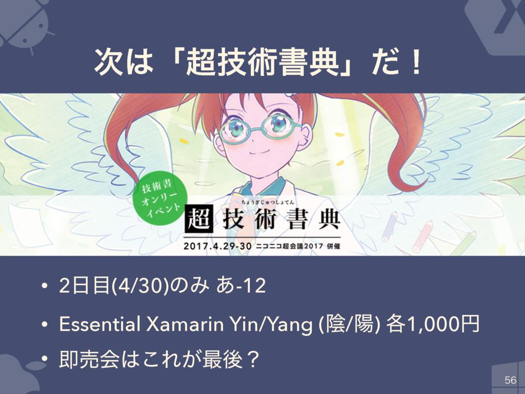 ʮٕज़ॻయʯͩʂ • 2(4/30)ͷΈ ͋-12 • Essential Xama...
