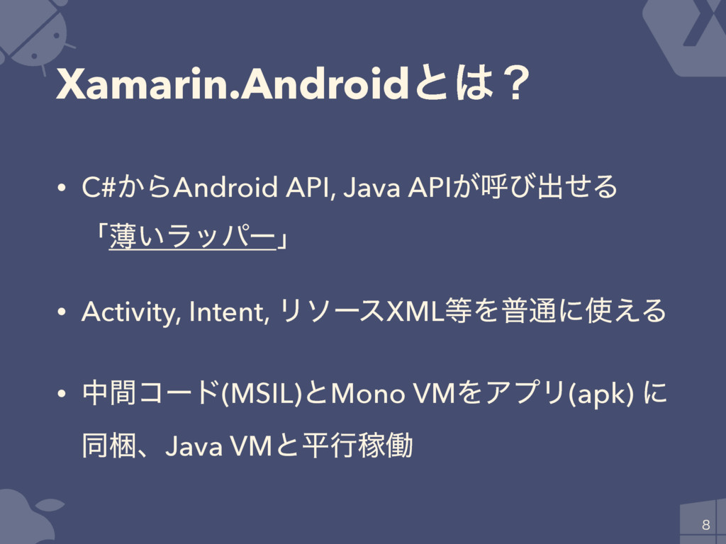 Xamarin.Androidͱʁ • C#͔ΒAndroid API, Java API͕...