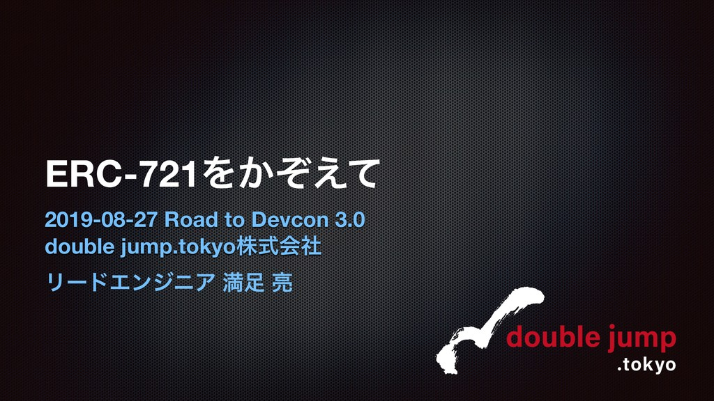 ERC-721Λ͔ͧ͑ͯ 2019-08-27 Road to Devcon 3.0 doub...