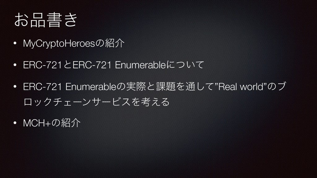 • MyCryptoHeroesͷհ • ERC-721ͱERC-721 Enumerabl...
