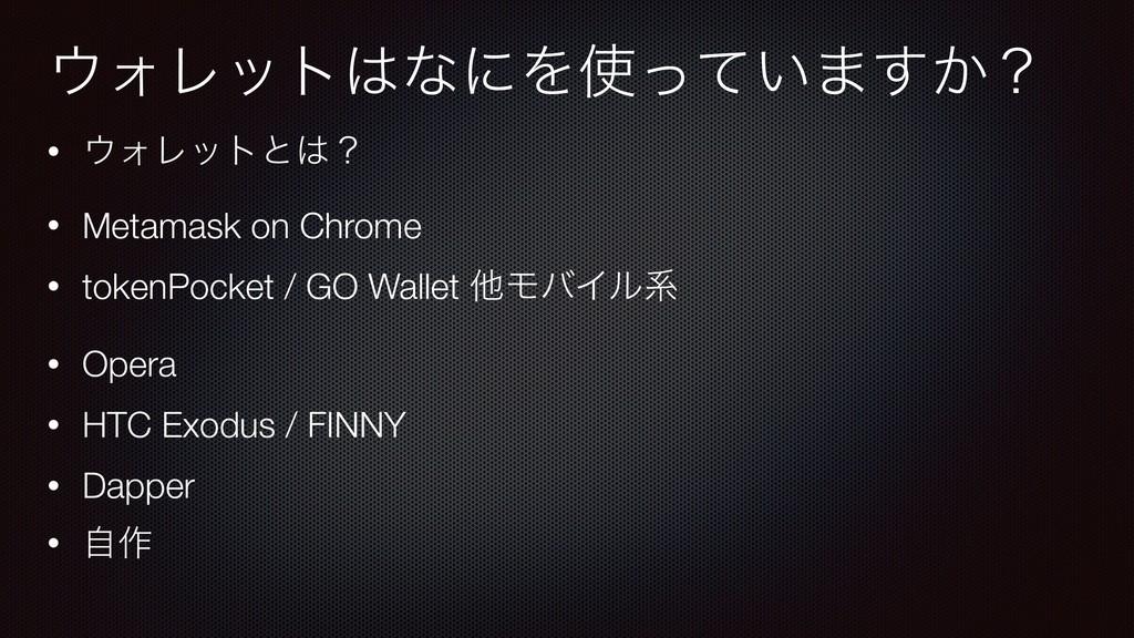 • ΥϨοτͱʁ • Metamask on Chrome • tokenPocket /...