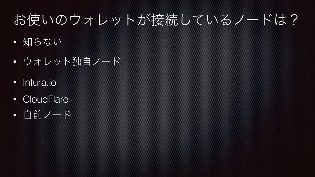• Βͳ͍ • ΥϨοτಠࣗϊʔυ • Infura.io • CloudFlare • ...