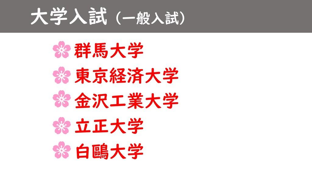 大学入試(一般入試) 群馬大学 東京経済大学 金沢工業大学 立正大学 白鷗大学