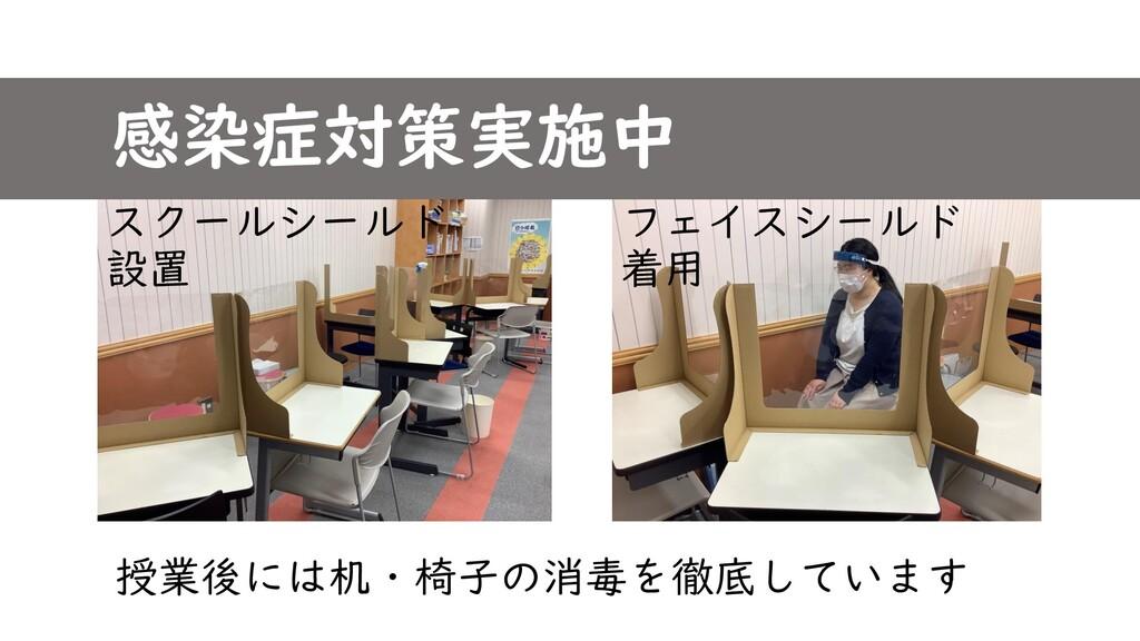 感染症対策実施中 スクールシールド 設置 フェイスシールド 着用 授業後には机・椅子の消毒を徹...
