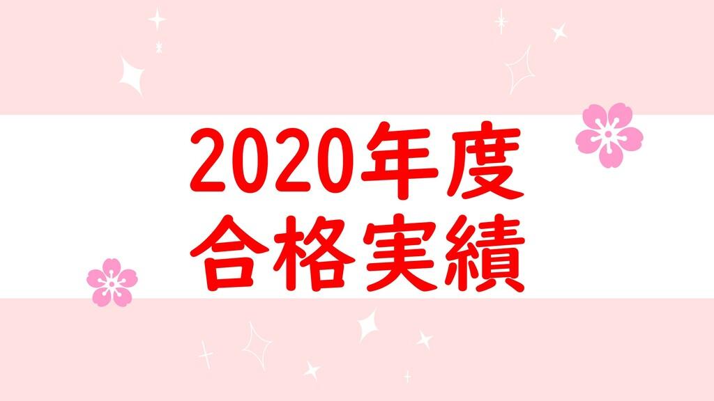 2020年度 合格実績