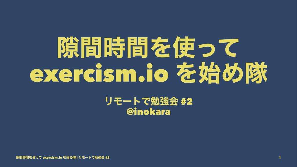 伱ؒؒΛͬͯ exercism.io ΛΊୂ ϦϞʔτͰษڧձ #2 @inokara ...