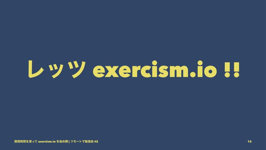 Ϩοπ exercism.io !! 伱ؒؒΛͬͯ exercism.io ΛΊୂ | ...