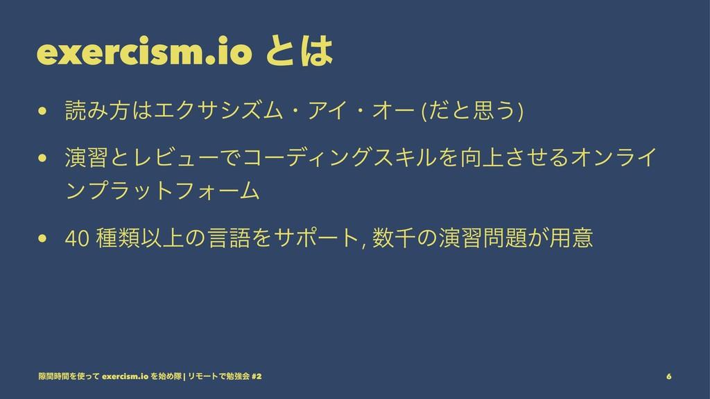 exercism.io ͱ • ಡΈํΤΫαγζϜɾΞΠɾΦʔ (ͩͱࢥ͏) • ԋशͱϨ...
