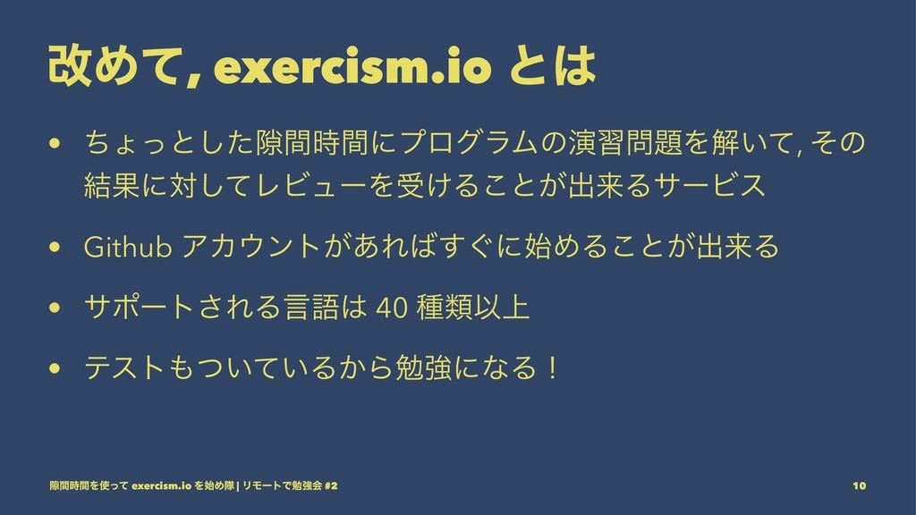 վΊͯ, exercism.io ͱ • ͪΐͬͱͨ͠伱ؒؒʹϓϩάϥϜͷԋशΛղ͍ͯ...