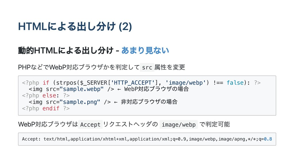 c <? h if ( ($_SERVER['HTTP_ACCEPT'], 'image/ e...