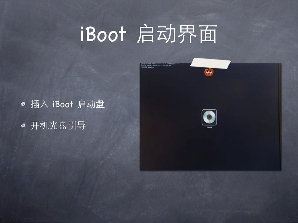 iBoot 启动界⾯面 插⼊入 iBoot 启动盘 开机光盘引导