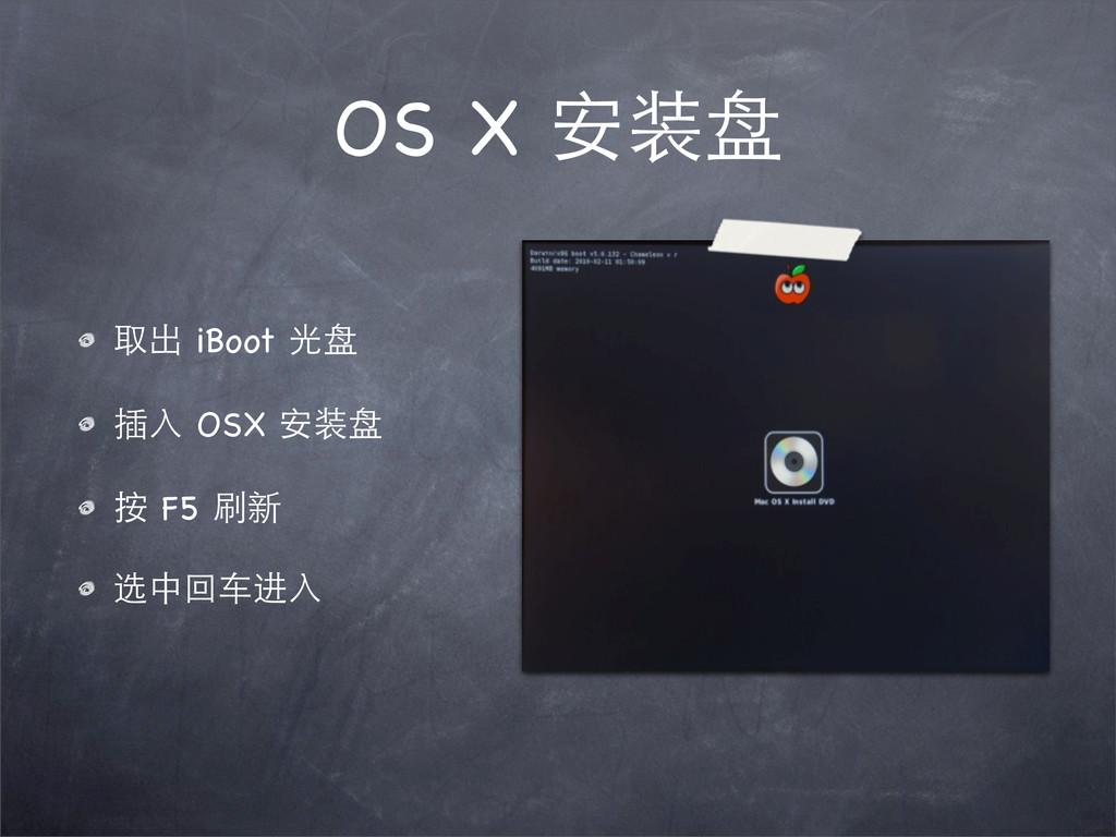 取出 iBoot 光盘 插⼊入 OSX 安装盘 按 F5 刷新 选中回⻋车进⼊入 OS X 安...