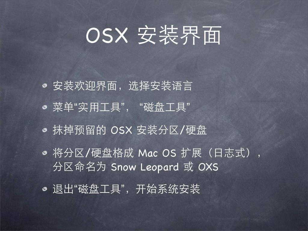 """OSX 安装界⾯面 安装欢迎界⾯面,选择安装语⾔言 菜单""""实⽤用⼯工具"""", """"磁盘⼯工具"""" 抹..."""
